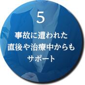 5、事故に遭われた直後や治療中からもサポート