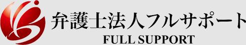 弁護士法人フルサポート-FULL SUPPORT-