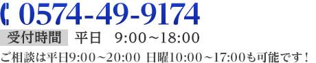 TEL:0574-49-9174 受付時間:平日9:00~18:00 ご相談は平日9:00~20:00 日曜日10:00~17:00も可能です!